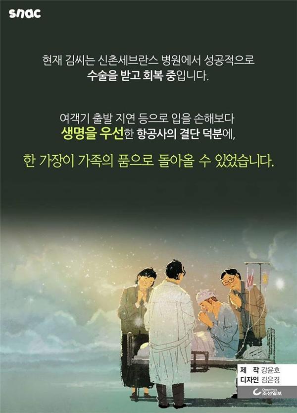 Cuối cùng nhờ lòng tốt và quyết tâm của VNA mà ông Kim đã có cơ hội sống sót và hồi phục.