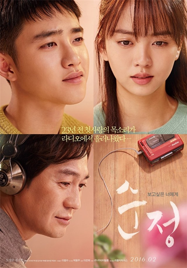 Do Kyung Soo trong bộ phim Pure Love. (Ảnh: Internet)