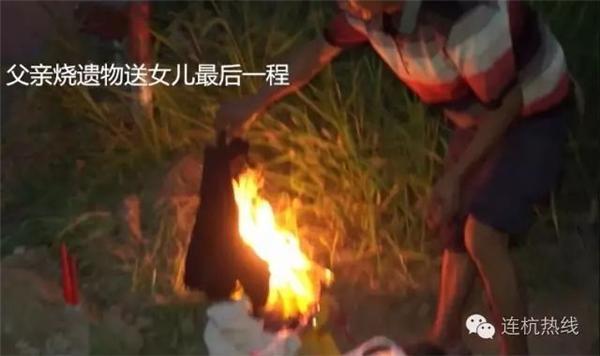 Người cha già của Trương Yến đang đốt quần áo của con gái. Hoàn cảnh của gia đình cô giờ đây rất khó khăn bởi cả nhà chỉsống dựavào đồng lương ít ỏi của Trương Yến.