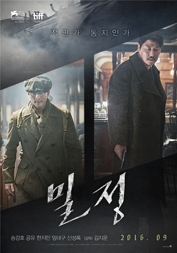 Poster chính thức của phim tại Hàn Quốc.(Ảnh: Internet)