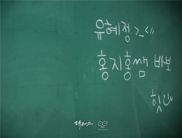 """Bắt gặp Yoo Hye Jung """"viết xấu"""" thầy Hong trên bảng: """"Thầy Hong Ji Hong ngốc ngếch""""."""
