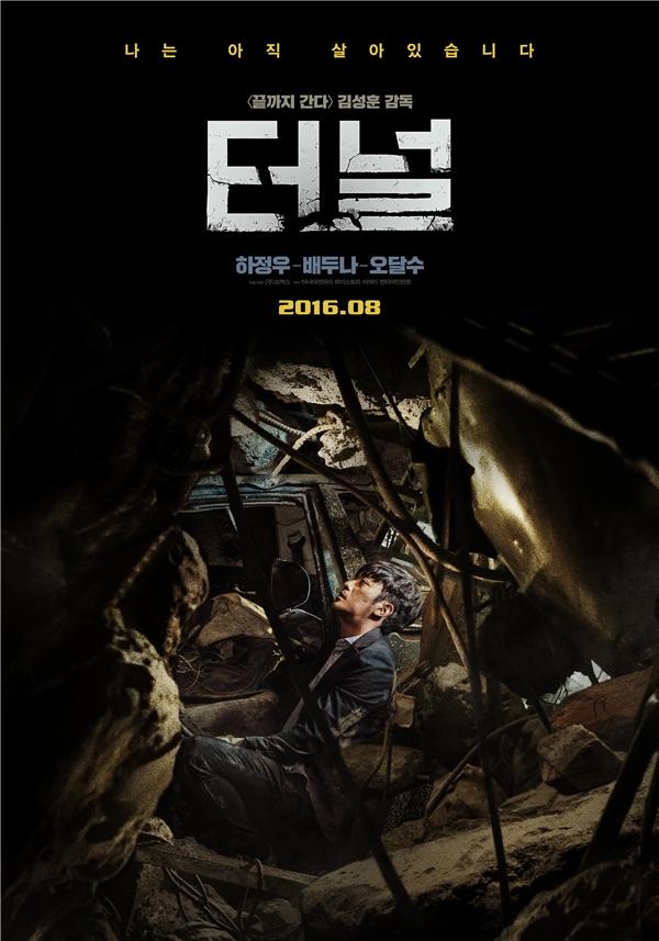 Tunnel là một bộ phim mang tính châm biếm cao và lấy được nước mắt từ khán giả. (Ảnh: Internet)
