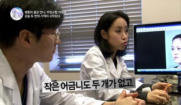 Các bác sĩ đã lên kế hoạch để tiến hành phẫu thuật thẩm mĩ.