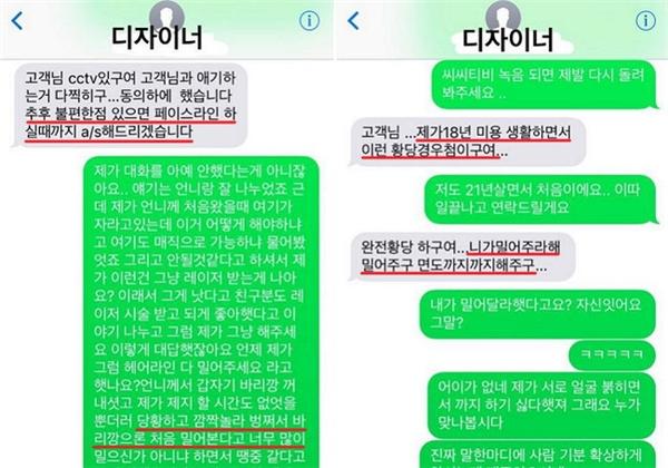 Cô sinh viên đã đăng tải đoạn tin nhắn với chủ salon lên mạng xã hội.