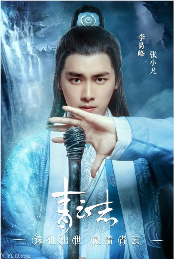 Lý Dịch Phong vào vai Trương Tiểu Phàm lanh lợi trong Tru tiên…