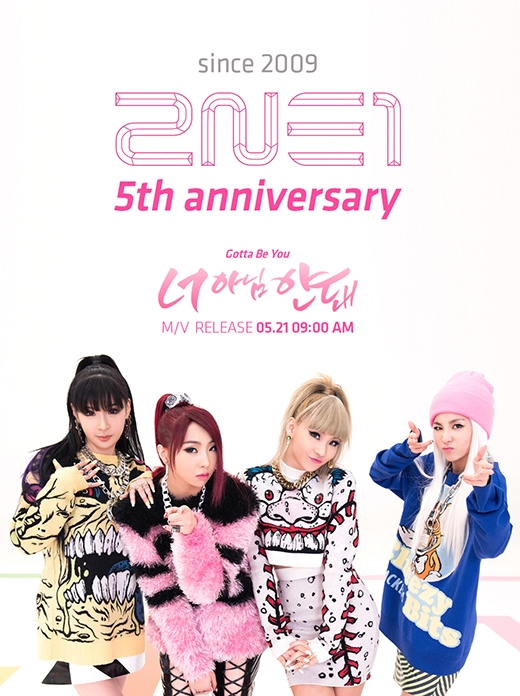Tiếc nuối lẫn tự hào nhìn lại chặng đường 7 năm bên nhau của 2NE1
