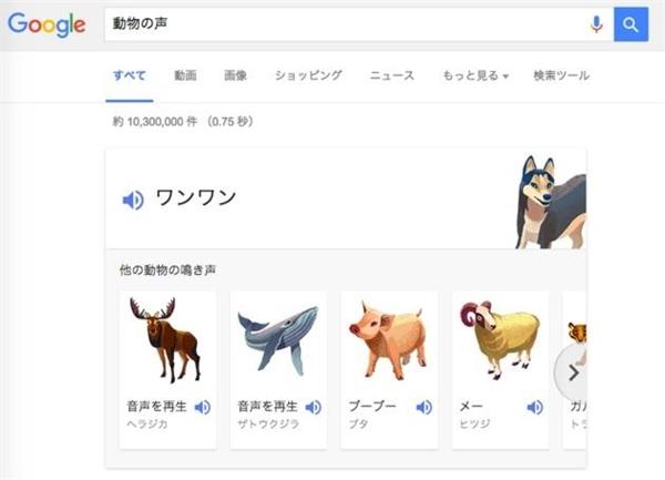 Google hiện đang lưu trữ tiếng kêu của 19 loài động vật. (Ảnh: internet)