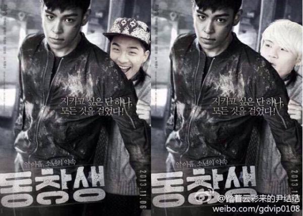 """Sau khi fan """"chế"""" lại poster phim Commitment (Bản cam kết) - tác phẩm có T.O.P tham gia đóng chính, gương mặt sợ hãi của Kim Yoo Jung bỗng chốc được """"thay thế"""" bởi loạt biểu cảm cực láu cá của các thành viên còn lạitrong nhóm Big Bang."""