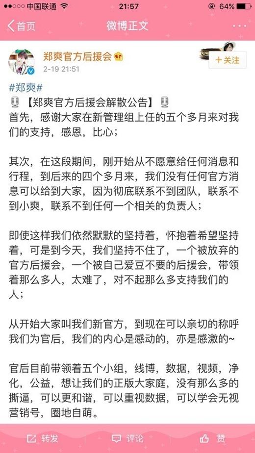 Vào ngày 19/2 trang fan club chính thức của Trịnh Sảngbất ngờ tuyên bố giải tán.