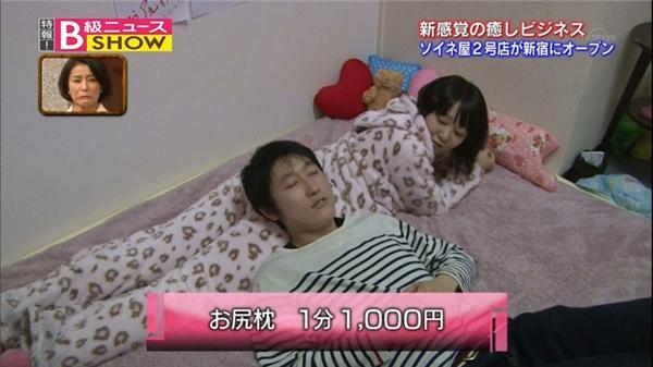 Dịch vụ gối mông người đẹp ngủ trưa tại Nhật Bản.